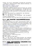 簡單列印 - Page 6