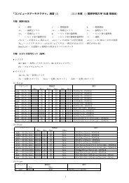 「コンピュータアーキテクチャ」演習 (3) (2012 年度, c 関西学院大学石浦 ...