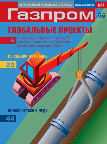 4 (апрель) - Газпром