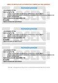 DOSSIER DE CANDIDATURE - OVH.net - Page 5