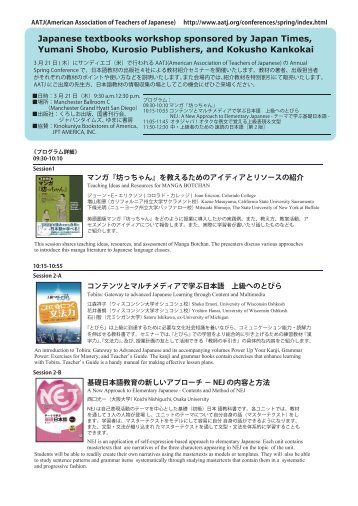 japanese history textbook controversy The japanese controversy over comfort women suggests that women's voices and testimonies can be enormously influential in establishing meaning from past japanese politics and the history textbook controversy, 1982-2001, international journal of educational research, (2003.