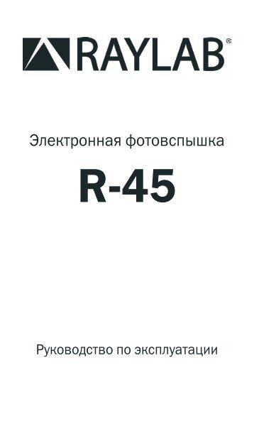 Электронная фотовспышка - Foto.ru