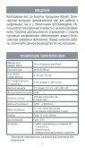 Электронная фотовспышка - Foto.ru - Page 4
