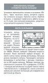 Электронная фотовспышка - Foto.ru - Page 6