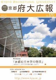 170(2012年10月発行) - kpu.ac.jp - 京都府立大学