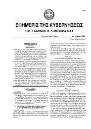 ΕΦΗΜΕΡΙΔΑ ΤΗΣ ΚΥΒΕΡΝΗΣΕΩΣ - EETAA Home Page