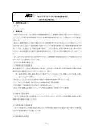 平成 25 年度(2013 年度)採用職員募集要項 - 一般財団法人 日本国際 ...