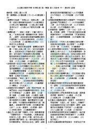 台北縣立樹林中學98 學年度第一學期第3 次段考中一歷史科試卷翰林 ...