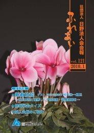 121号 - 東京法人会連合会