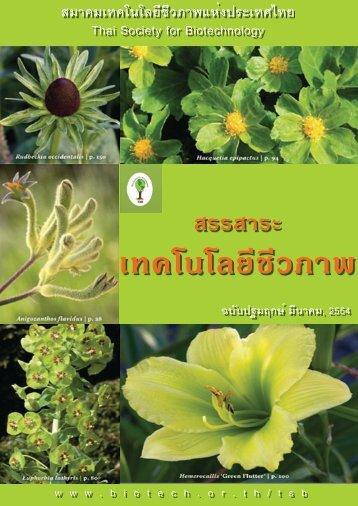 สรรสาระ - National Center for Genetic Engineering and Biotechnology