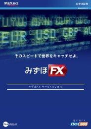 サービスのご案内(PDF/5.13MB) - みずほFX - みずほ証券