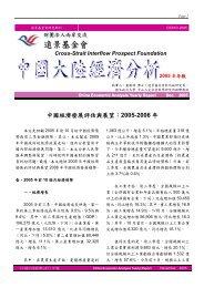 2005年12月中國經濟分析月報 - 國立政治大學
