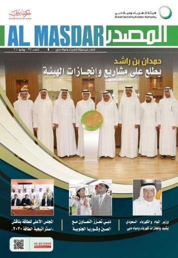 المصدر العدد 37 - يوليو 2010 - هيئة كهرباء ومياه دبي