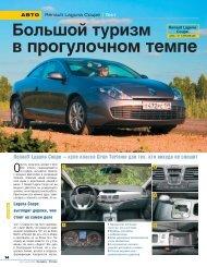Газета за рулем, август 2009 - Renault