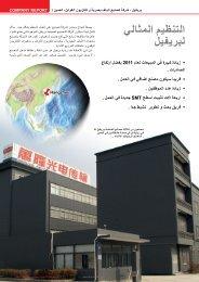 اﻟﺗﻧظﯾم اﻟﻣﺛﺎﻟﻲ ﻟﺑرﯾﻔﯾل - TELE-satellite