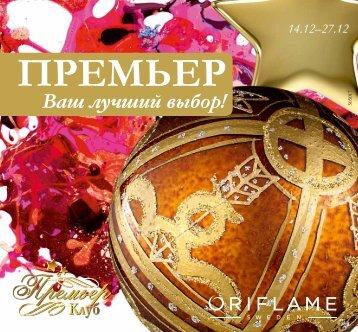 PREMIER-17-2014Belarus