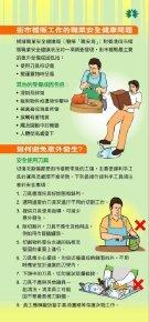 街市檔販工作的安全健康要點 - 職業安全健康局 - Page 2