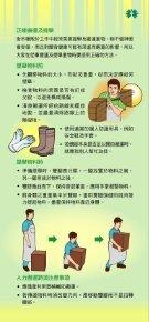 街市檔販工作的安全健康要點 - 職業安全健康局 - Page 3