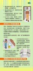 街市檔販工作的安全健康要點 - 職業安全健康局 - Page 4