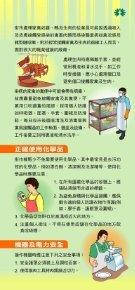 街市檔販工作的安全健康要點 - 職業安全健康局 - Page 5