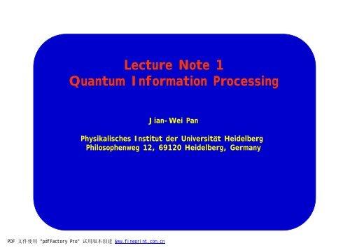量子信息简介