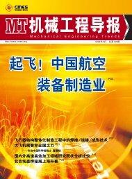 中国航空装备制造... - 上银优秀机械博士论文奖