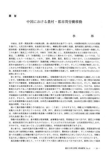 中国における農村・都市間労働移動 - 龍谷大学学術機関リポジトリ