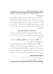 من-بلاغة-الفرائد-الفذة-في-القرآن-الكريم-1-ب