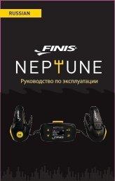 Руководство по эксплуатации - Finis