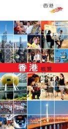 經濟競爭力 - 香港特別行政區政府