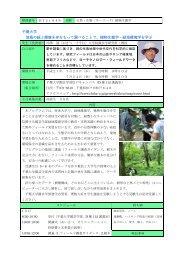 植物生態学・緑地環境学を学ぶ - 千葉大学園芸学部
