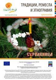 СУРВАКНИЦА - Bulgaria Travel