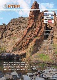 τεύχος 165 (Μάρτιος 2013 - Επιστημονικό Τεχνικό Επιμελητήριο ...