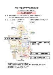 平成24年度化学系学協会東北大会 - 日本化学会東北支部