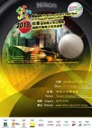 賽事場刊 - 香港乒乓總會