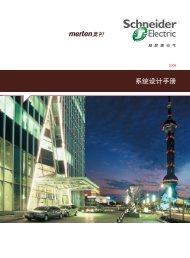 系统设计手册 - Schneider Electric