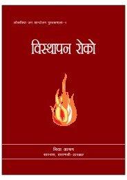 Visthapan Roko Pustika.pdf - Vidya Ashram