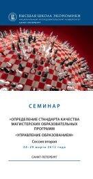 Программа семинара... - НИУ ВШЭ в Санкт-Петербурге