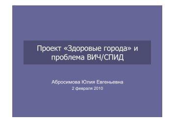 Healthy Cities principles and HIV/AIDS_Yulia Abrosimova