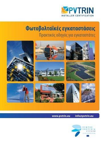 Φωτοβολταϊκές Εγκαταστάσεις – Πρακτικός Οδηγός για ... - pvtrin