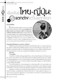 Thai-Japan (V).pdf