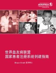 世界血友病联盟国家患者注册系统创建指南
