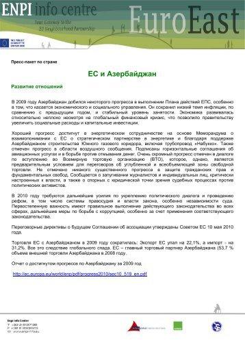 ЕС и Азербайджан - EU Neighbourhood Info Centre