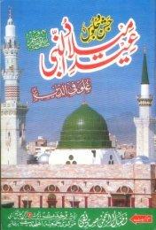 KitaboSunnat.com--Jashn o Juloos Eid Meelad un Nabi ... - Wuala