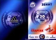 2006.04.30: Зенит (Санкт-Петербург, Россия) vs СПАРТАК ...