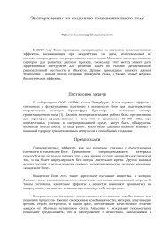Отчет по экспериментам 2007 года (скачать) - Фролов Александр ...