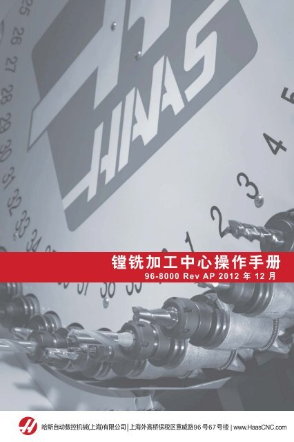 00 Mill Cover_1.cdr - Haas Automation, Inc.