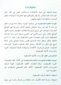 Arabic - Page 4
