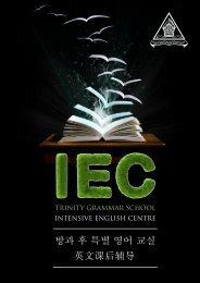 IEC - Trinity Grammar School