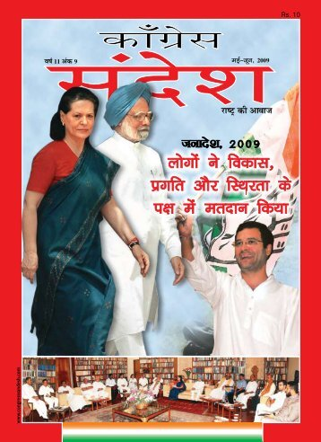 May - 2009 - Congress Sandesh